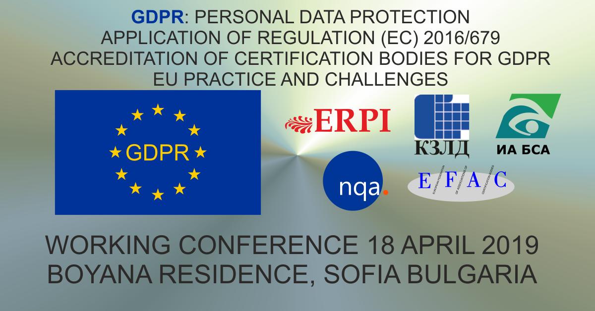 Конференция за защита на личните данни